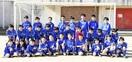サッカー 清水FCスポ少(福井) 楽しむ心を忘…