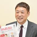 前澤友作氏の基金当選、市に寄付