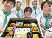 嶺南の味 弁当にぎゅっ 小浜・専門学校生 26、27日催しで販売 市長が試食、太鼓判