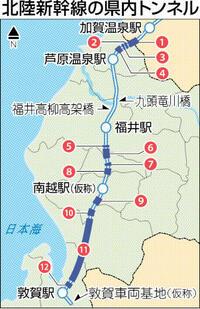 新北陸トンネル、想定外の難工事連続