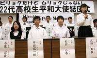 高校生平和大使が結団式、広島