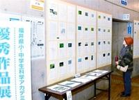 ユニーク理科研究優秀作品19点展示 県小中アカデミー賞坂井展