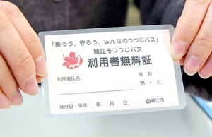 運転免許の自主返納者に交付される福井県鯖江市のコミュニティーバス無料証