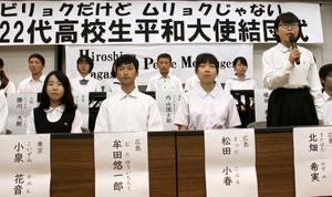 広島市で開かれた高校生平和大使の結団式で抱負を語る北畑希実さん(右端)=16日