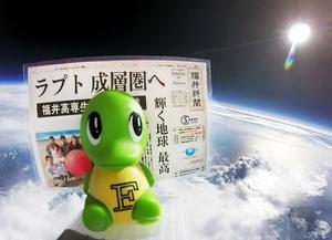 福井高専生と福井新聞記者が打ち上げたスペースバルーンで、成層圏から撮影された画像=15日