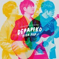 <ブレーク盤> DEPAPEKO『PICK POP!〜J-Hits Acoustic Covers〜』 アコギ3本でJ-POPをカバー