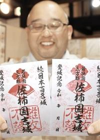 桜の御城朱印いかが 美浜・若狭国吉城歴史資料館
