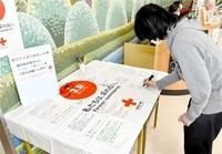 「東日本」被災地へ思いを旗に記して 福井で8日まで設置