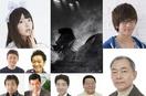『劇場版マジンガーZ』キャスト9人を追加発表 D…