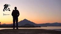 高浜の魅力動画で発信 禅、自然、食膳… 「ZEN」テーマ 町、海外誘客へ制作 「旅する感動 疑似体験を」