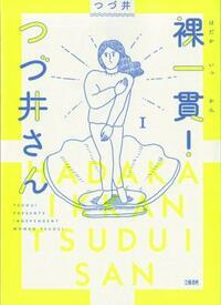 『裸一貫! つづ井さん 1』つづ井著 自家発電のヒント(とバカバカしさ)満載