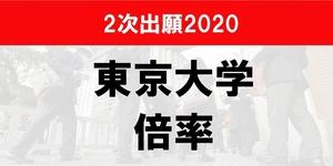 東京大学2020の志願倍率