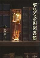 『夢見る帝国図書館』中島京子著 自由求めた女性と…