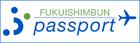 福井新聞パスポート