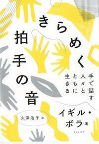 『きらめく拍手の音』イギル・ボラ著、矢澤浩子訳 ろう者と聴者の狭間を生きて