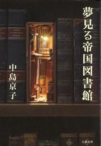 『夢見る帝国図書館』中島京子著 自由求めた女性と本の物語