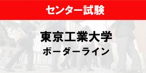 大学入試センター試験2020の東京工業大学のボーダーライン