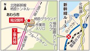 北陸新幹線柿原トンネルの陥没箇所