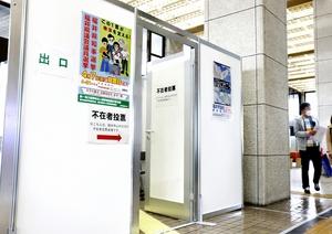 福井県福井市役所内の不在者投票所。転居者は投票できない可能性がある=3月26日