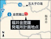 福井、南越前で風力発電 東京の2社計画 県内最大規模に