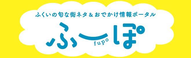 ふーぽ | 福井新聞ONLINE
