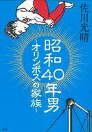 『昭和40年男〜オリンポスの家族〜』佐川光晴著 …