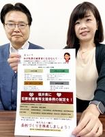 犯罪被害者支援条例の制定を求めるチラシを持ち、活動への意欲を語る川上弁護士(左)と宮地さん=福井県福井市内