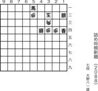 【詰め将棋】12月7日付