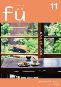 月刊fu2020年11月号