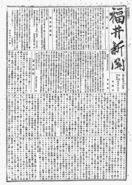 明治の福井の新聞、ネットで公開