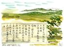 (四十九)「国是七条」の威力 由利公正伝「鸞翔…