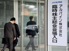 アルパインの臨時株主総会会場=5日午前、東京都大田区