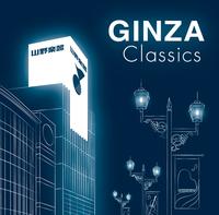 銀座山野楽器が、クラシックCDアルバム 『GINZA Classics』プレミアム・セレクションを、4/26(金)に発売