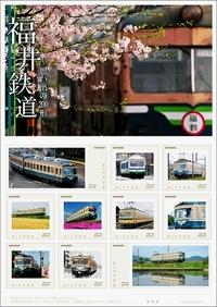 福井鉄道の車両200形が切手に