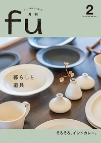 月刊fu2021年2月号