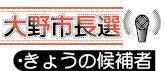 【大野市長選】きょうの候補者