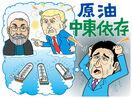 【日本の原油輸入】中東依存、再び9割に 米イラン…