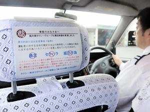 ハラスメント行為禁止を乗客に呼び掛けるタクシー車内の掲示=6月20日、福井県福井市西開発3丁目の福井都タクシー