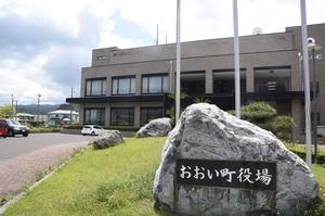 福井県おおい町役場