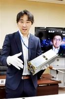 超小型衛星 商用化目指す 福井大など開発 来年…