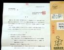 福井県知事選巡り18人処分対象
