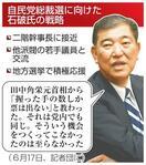 「大型サイド」自民党総裁選にらむ石破元幹事長 …