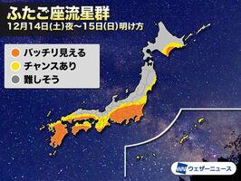 天気予報に基づく、ふたご座流星群の観測が期待できる地域(ウェザーニューズ提供)
