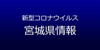 宮城県と仙台市が感染者1人の死亡と28人コロナ感染を発表 4月18日
