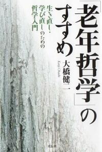 『「老年哲学」のすすめ』大橋健二著 老後を生き直すために