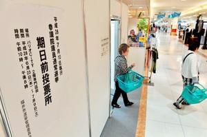 福井市のショッピングセンター・パリオシティに設置された期日前投票所。公共施設以外への設置は、福井市のみにとどまっている=23日