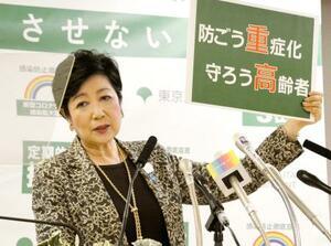 記者会見で新型コロナウイルスの検査体制について説明する東京都の小池百合子知事=30日午後、都庁