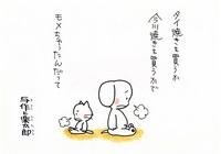 与作と楽太郎(81)