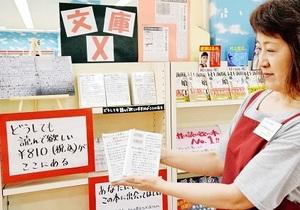 福井市の安部書店エルパ店に登場した「文庫X」
