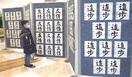 小中学生書き初め 伸びやか207点紹介 坂井・三…